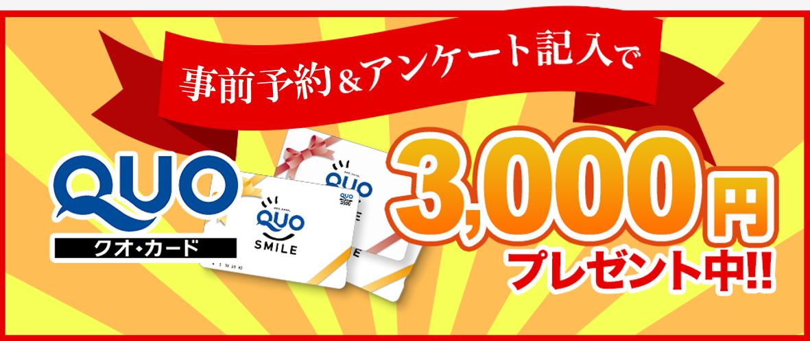 新潟市リノベーションモデルハウス来場予約でQUOカードプレゼント!