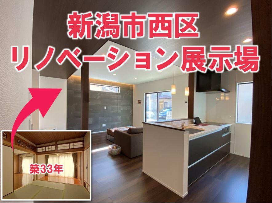 新潟市西区の戸建リノベーションモデルハウスOPEN