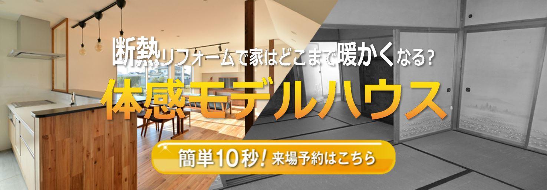 新潟市の断熱リフォームモデルハウス