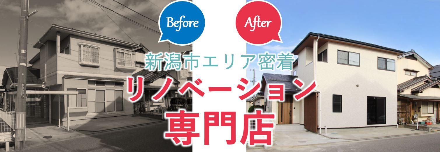 新潟市エリア密着 戸建てリノベーション専門店