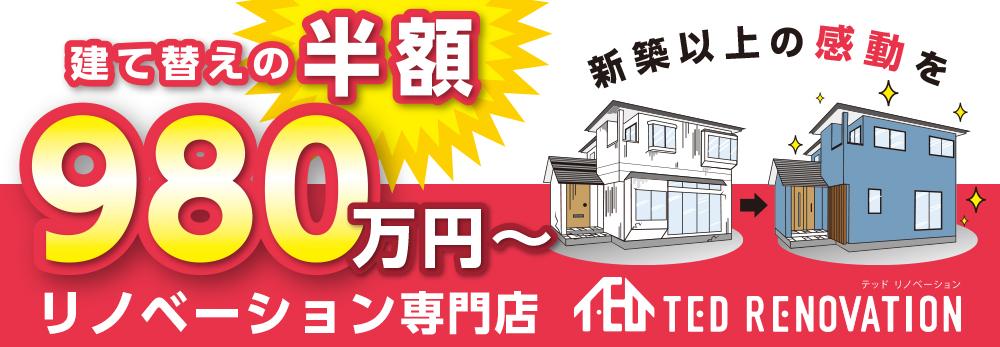 新潟市の980万円~できるリノベーション専門店