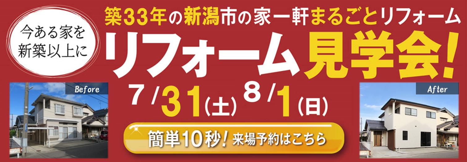 新潟市のリフォーム見学会