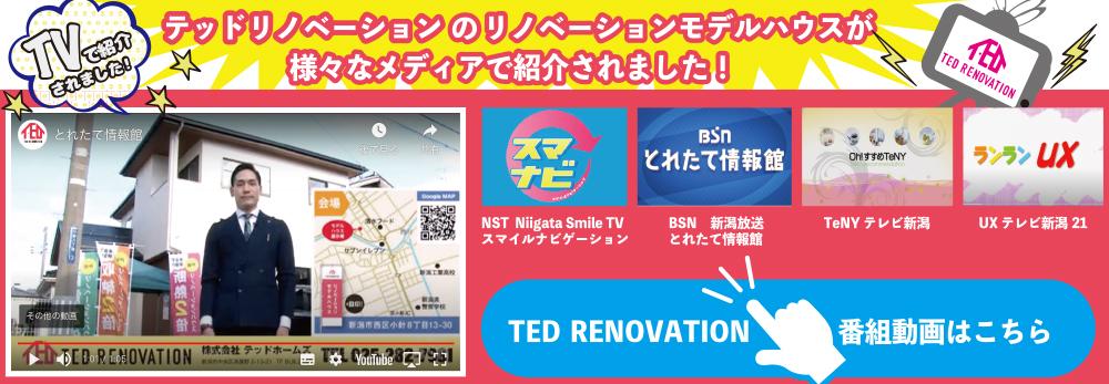 新潟市リノベーション展示場の取材動画